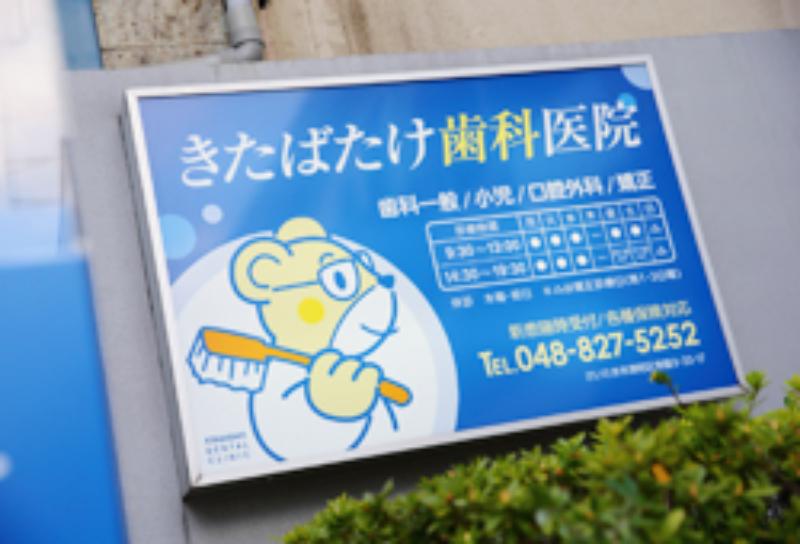 駅から徒歩4分。金曜は20時半まで。通いやすい歯科医院です。